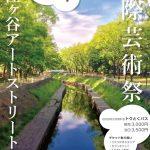 阿佐ヶ谷アートストリート国際芸術祭2019 この秋始まる