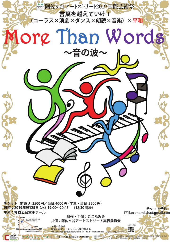 More Than Words表