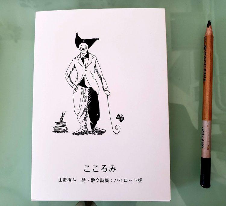 山縣有斗 詩・散文詩集:パイロット版 「こころみ」