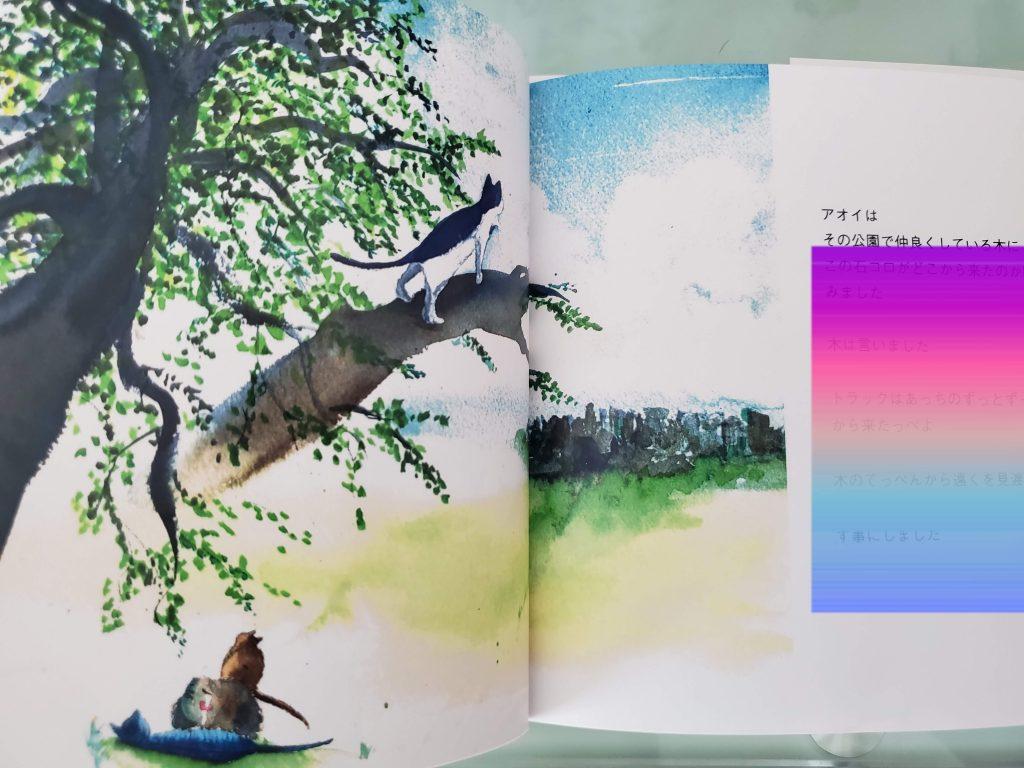 「アオイと石コロ 小さな星の物語」ミニ絵本 1シーン2