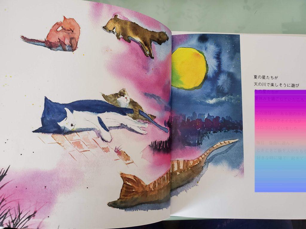 「アオイと石コロ 小さな星の物語」ミニ絵本の1ページ