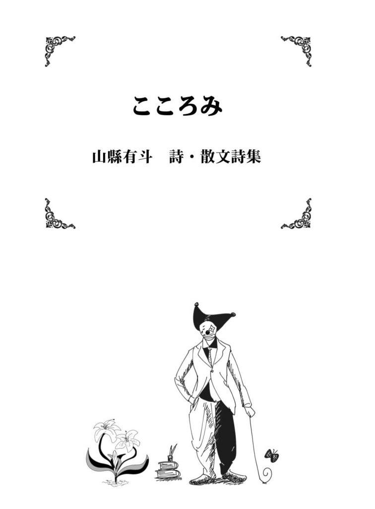 詩・散文詩集「こころみ」