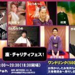 台風19号被災地義援金へ寄付 12月14日(土)座・チャリティフェス!!開催!