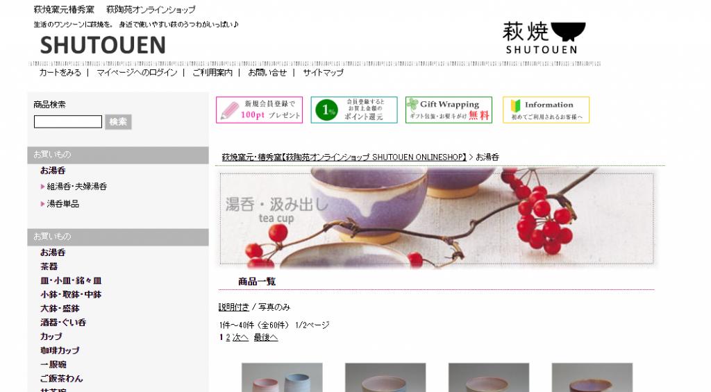 萩焼窯元椿秀窯  萩陶苑オンラインショップ のHP ぜひ、覗いてみて下さい