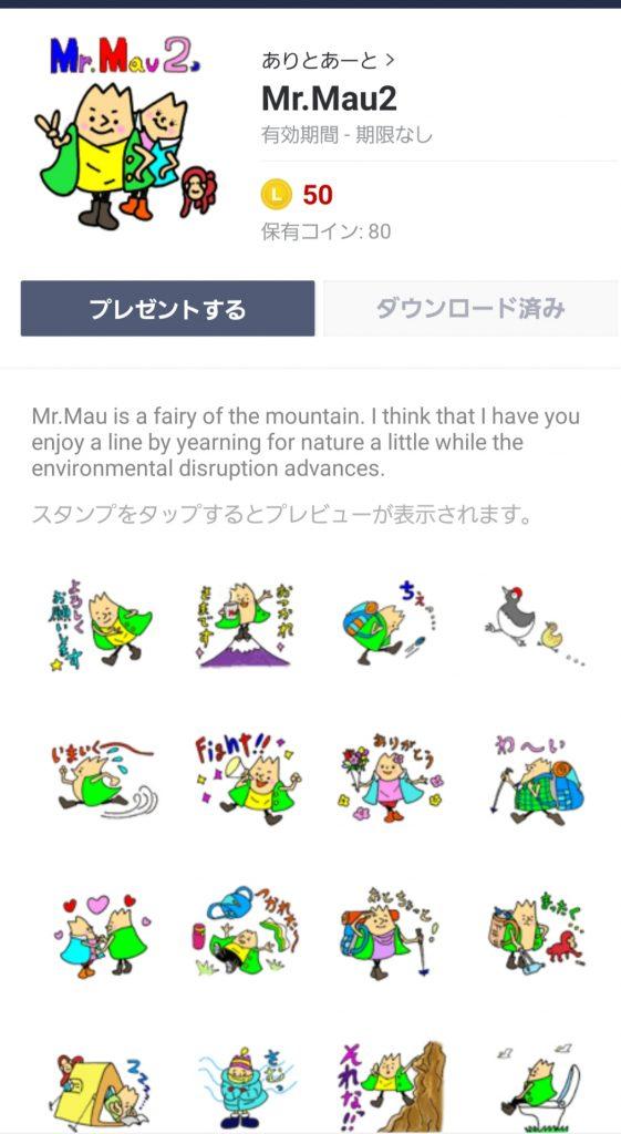 第二弾スタンプ「Mr.Mau2」発売中!