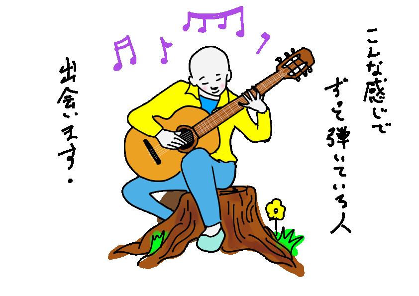 和田堀公園でクラシックギターを弾く人