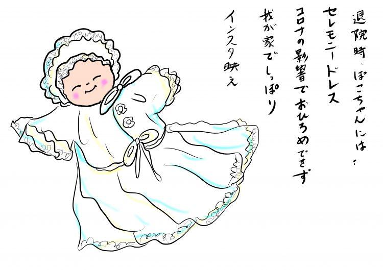 ぽこちゃん、セレモニードレスを着るの巻