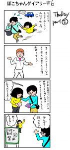 ぽこちゃんダイアリー#6
