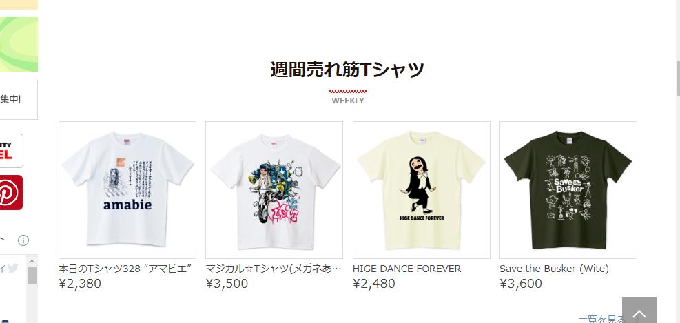 Ari-T にて販売しています HIGE DANCE FOREVER のTシャツ