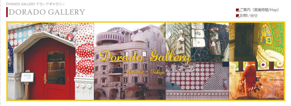DORADO GALLERY HP