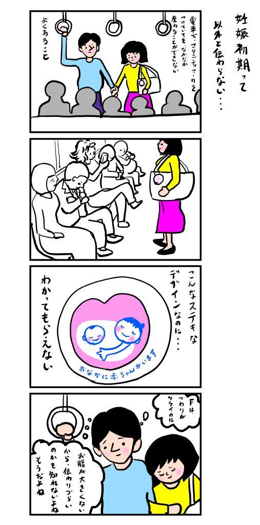 ぽこちゃんダイアリー#3 前半 ©Arito Art