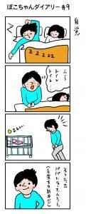 ぽこちゃんダイアリー#9