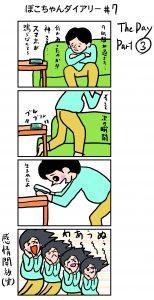 ぽこちゃんダイアリー#7