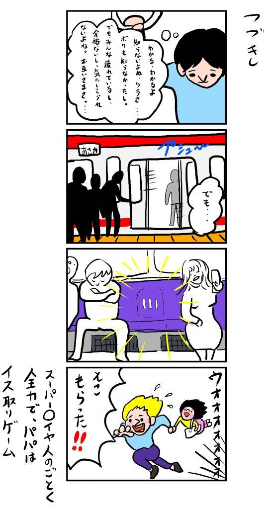 ぽこちゃんダイアリー#3 後半 ©Arito Art
