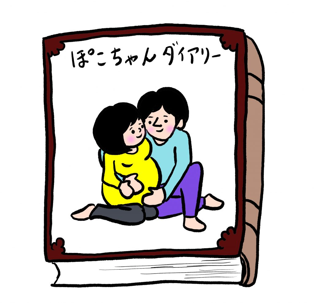 ぽこちゃんダイアリー ©Arito Art いつか、こんな一冊になるだろうか(笑) のろけではありません、これは表現ですよ