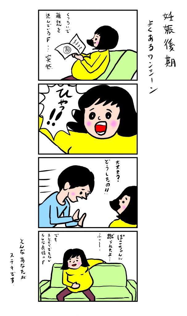 ぽこちゃんダイアリー#2 ©Arito Art