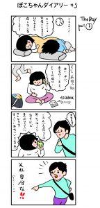 ぽこちゃんダイアリー#5