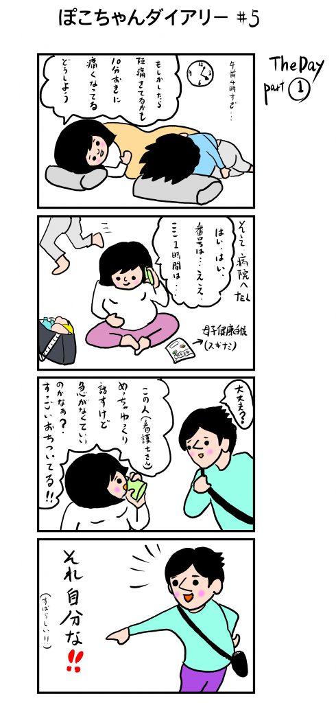 ぽこちゃんダイアリー#5 ©Arito Art
