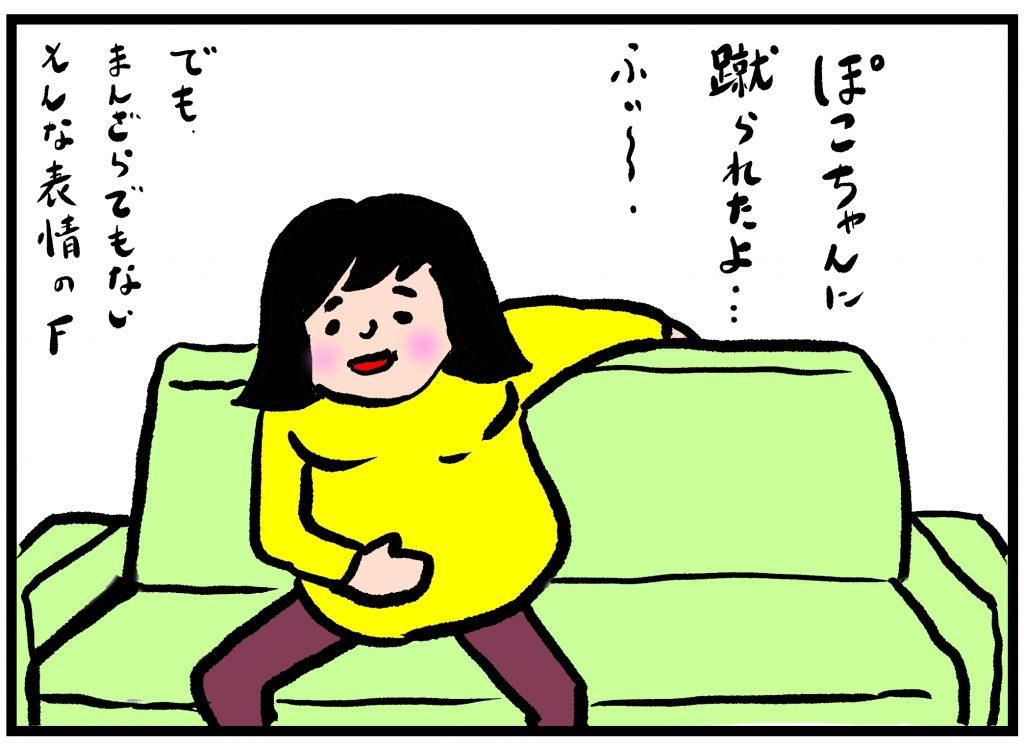 ぽこちゃんダイアリー#2-4