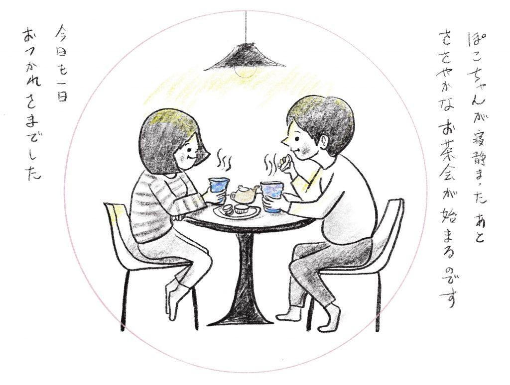ささやかなお茶タイム ©Arito Art