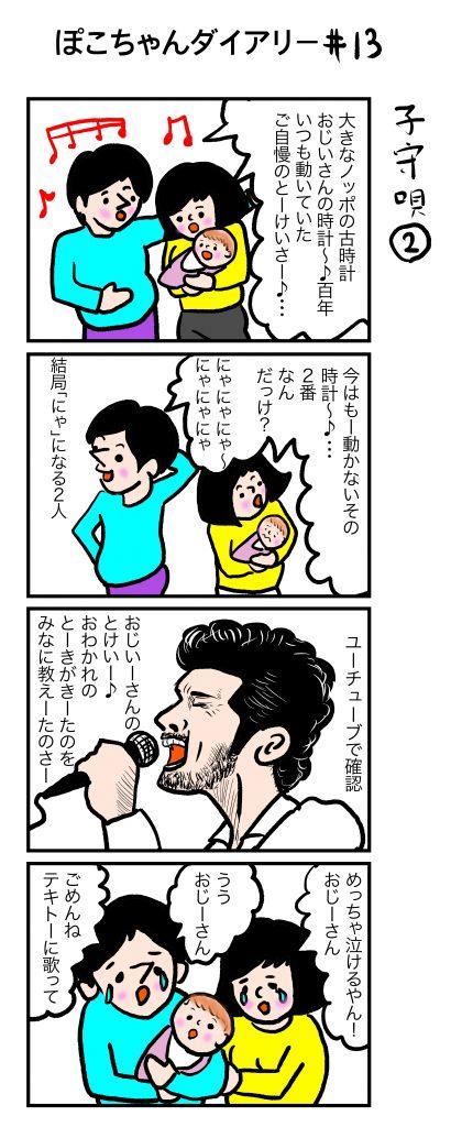 ぽこちゃんダイアリー#13 子守唄② ©Arito Art