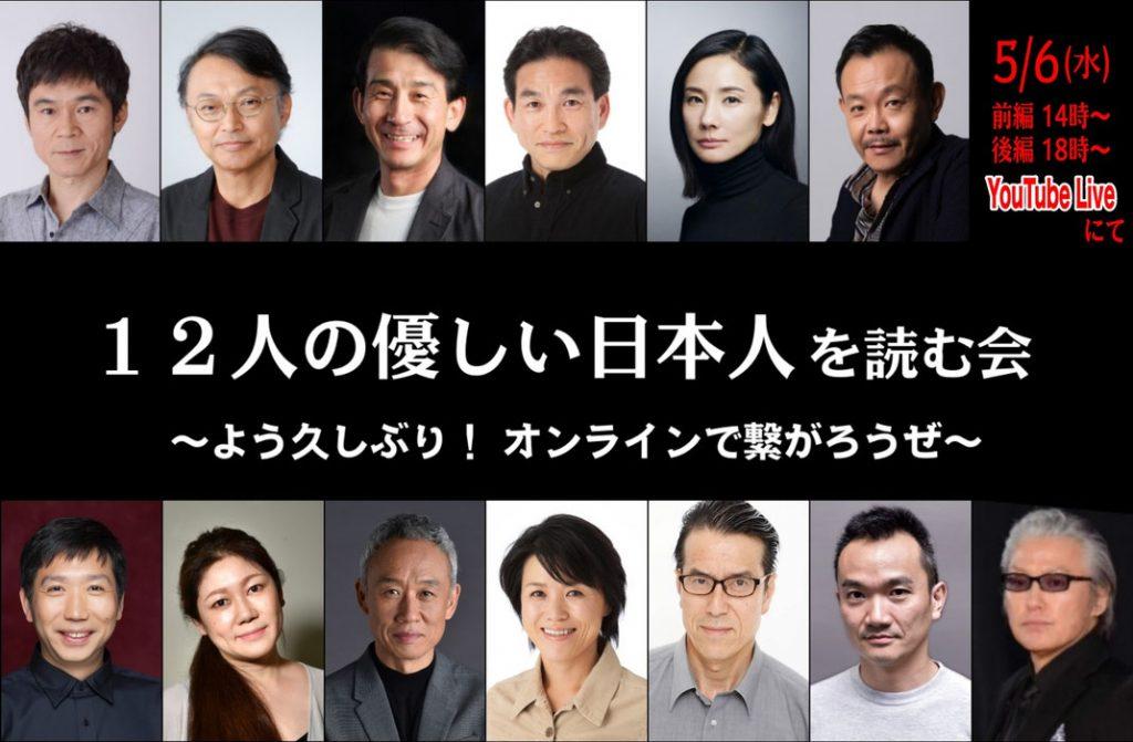 『12人の優しい日本人』をオンラインで生配信!
