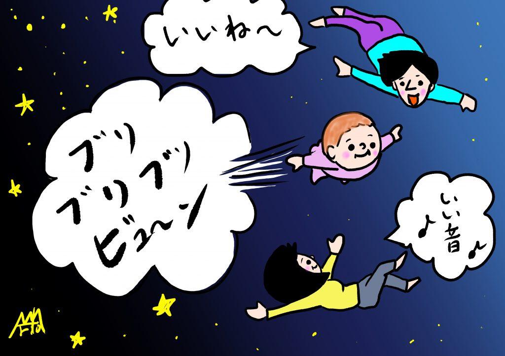 オナラで飛べるのではないかと思えるほど、ガス爆発です あぁ、健康、健康(^^♪ ©Arito Art