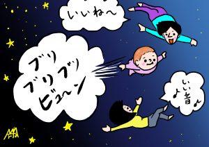オナラで飛べるのではないかと思えるほど、ガス爆発です さぁ、ゆけ!オナラのままに(笑) あぁ、健康、健康(^^♪ ©Arito Art