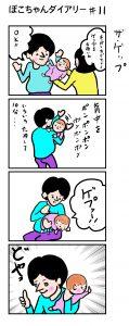 ぽこちゃんダイアリー#11