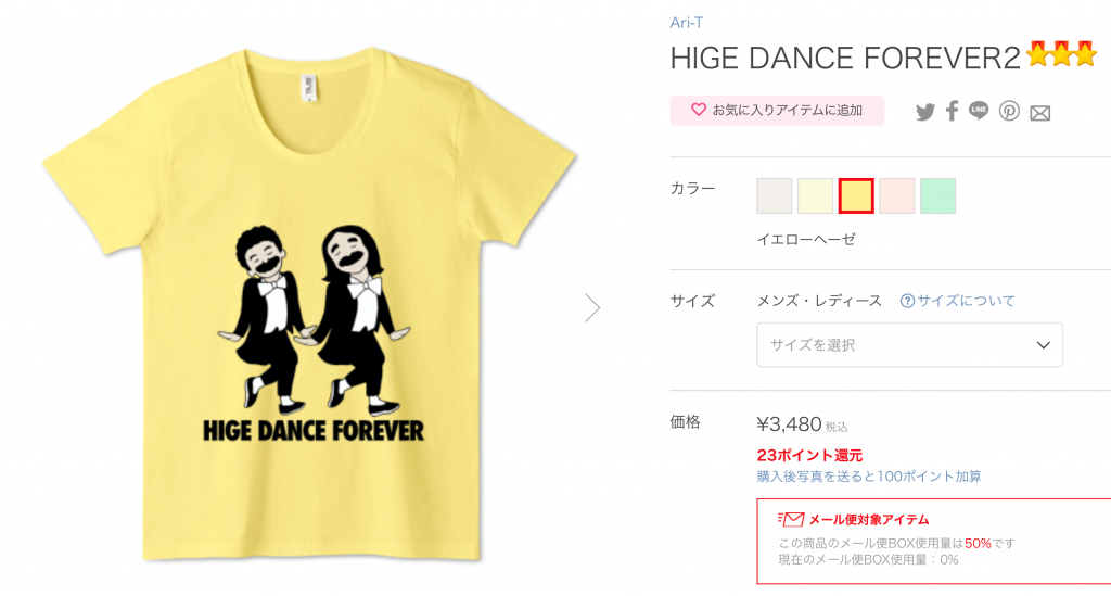 HIGE DANCE FOREVER2単品