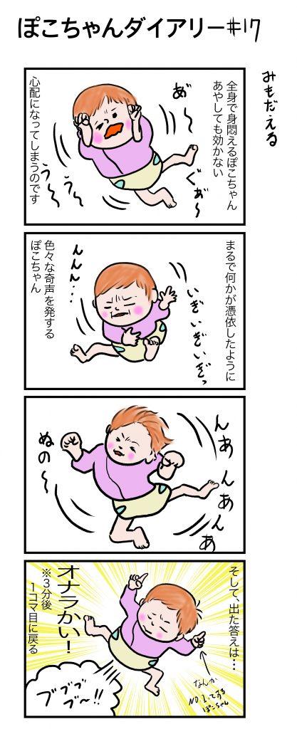 ぽこちゃんダイアリー#17 みもだえる ©Arito Art