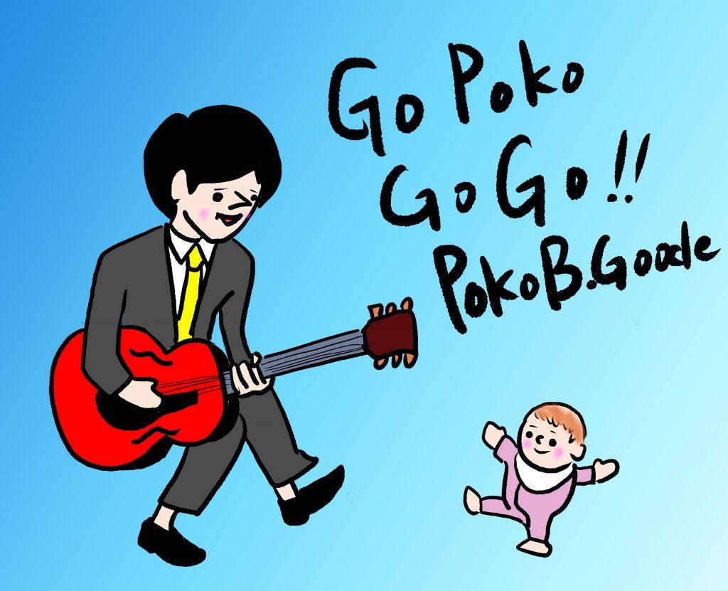 ジョニービーグッドならぬ(Johnny B. Goode) ぽこビーグッド(Poko B. Goode) ©Arito Art