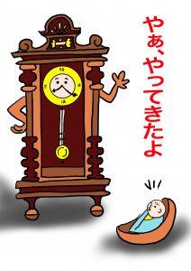 ぽこちゃんダイアリー おじいさんの時計