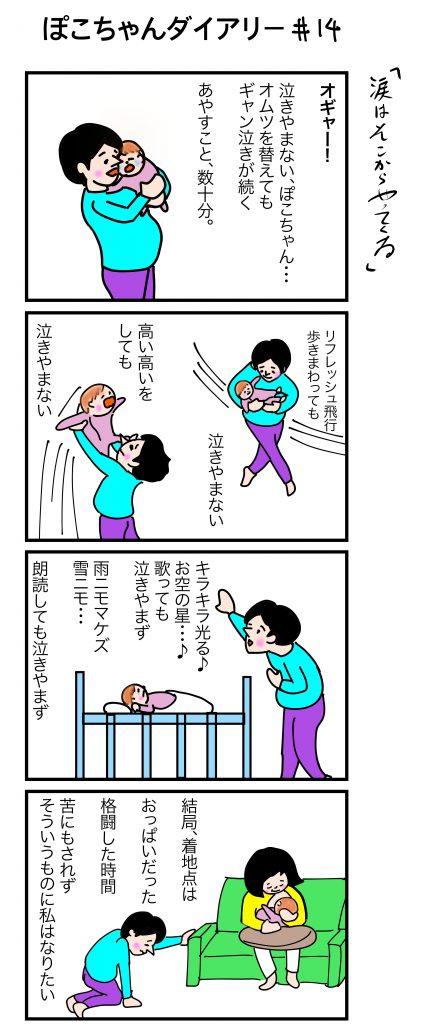 ぽこちゃんダイアリー#14 涙はそこからやってくる ©Arito Art