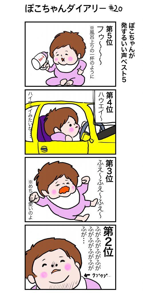 ぽこちゃんダイアリー#20 ぽこちゃんが出すいい声(楽器)ベスト5! ©Arito Art