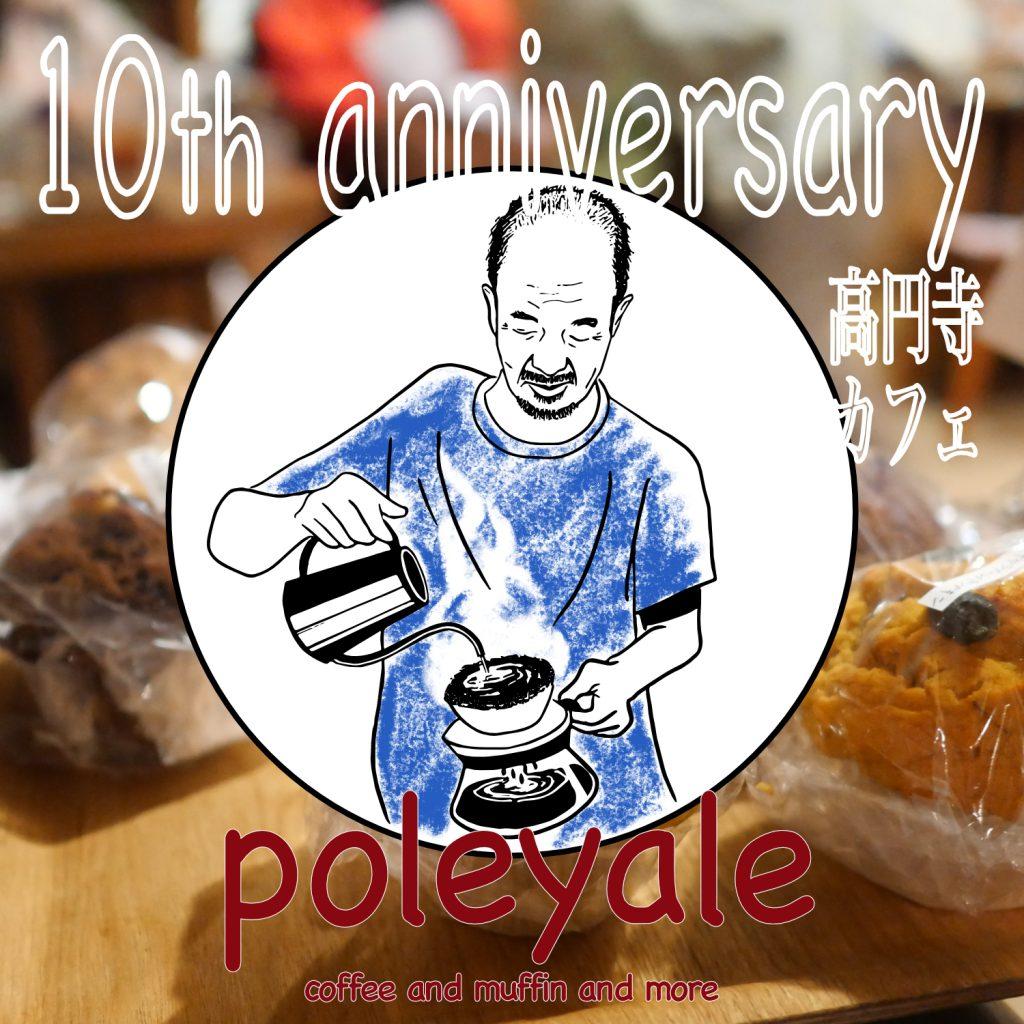10周年記念 Poleyale(ぽれやぁれ)