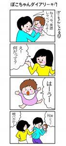 ぽこちゃんダイアリー#19