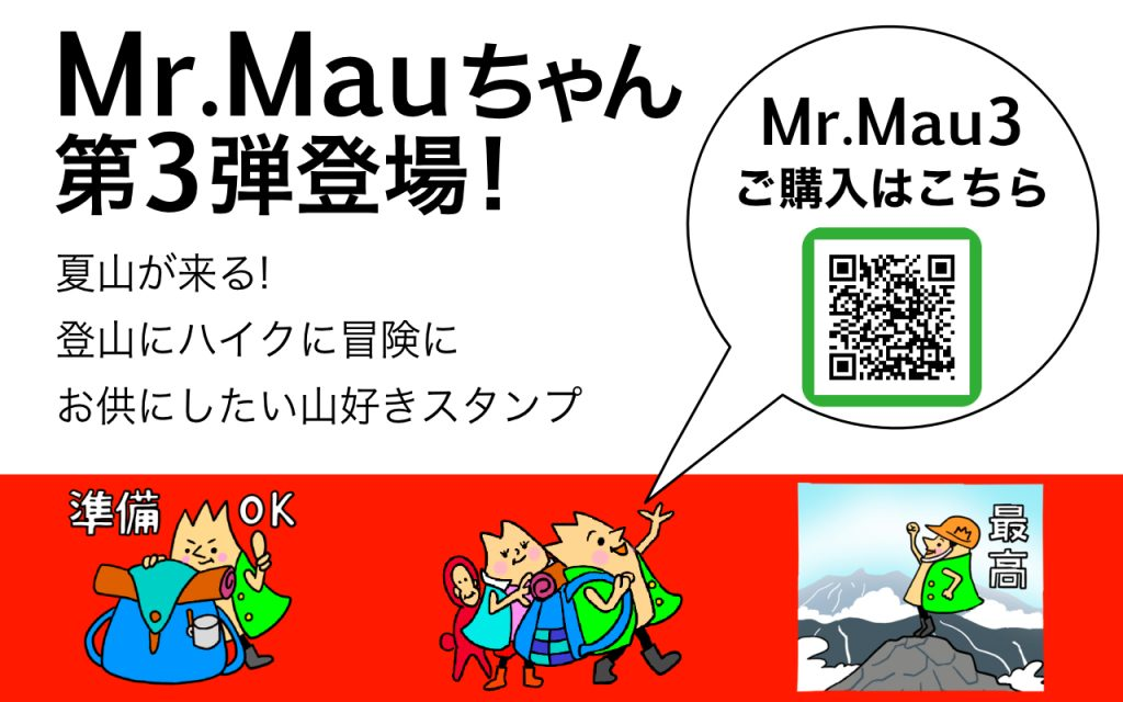 このblog用にバナー風で画像を用意してみました。 新作ラインスタンプ「Mr.Mau3」発売開始 ©Arito Art