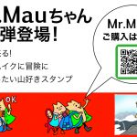 新作ラインスタンプ「Mr.Mau3」発売開始