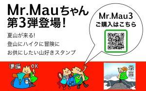 新作ラインスタンプ「Mr.Mau3」発売開始 ©Arito Art