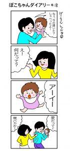 ぽこちゃんダイアリー#18