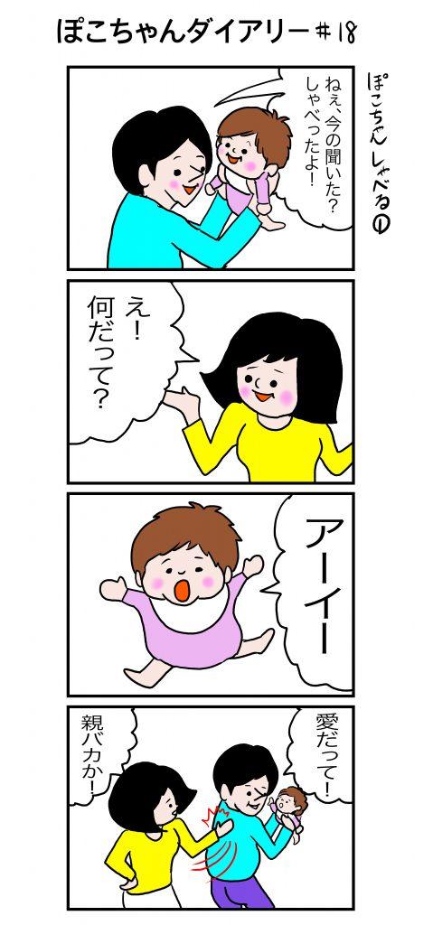 ぽこちゃんダイアリー#18 ぽこちゃんしゃべる① ©Arito Art
