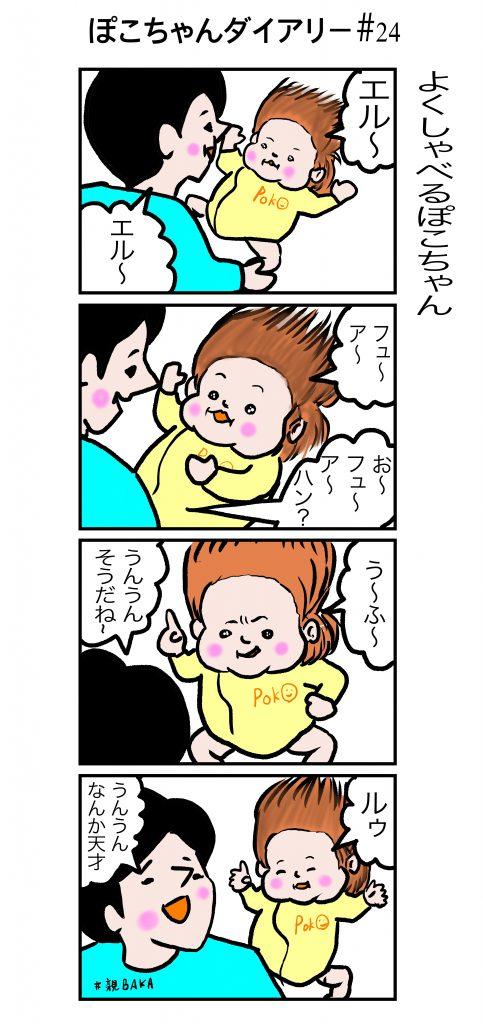 ぽこちゃんダイアリー#24 よくしゃべるぽこちゃん ©Arito Art