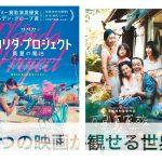 米映画「フロリダ・プロジェクト」と日本映画「万引き家族」から観る世界 Part1