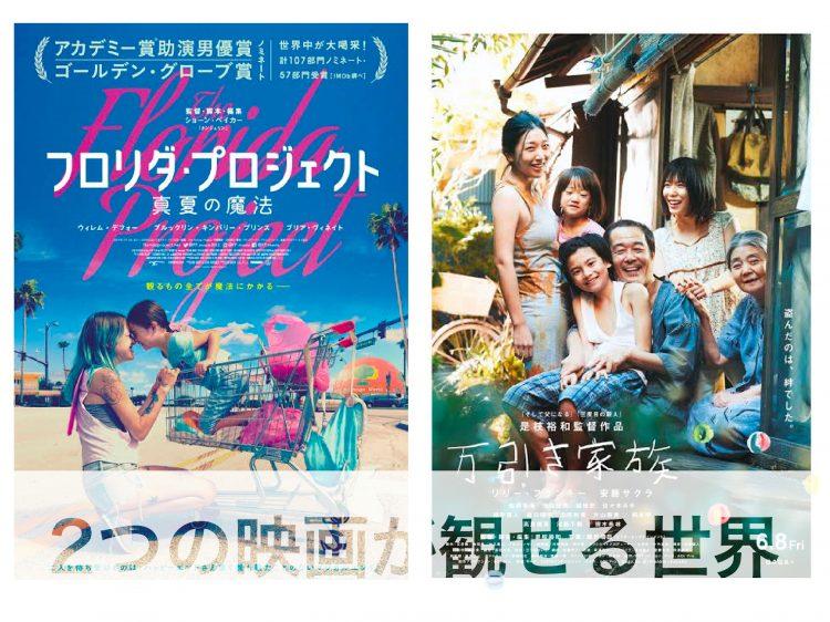 米映画「フロリダ・プロジェクト」と日本映画「万引き家族」から観る世界