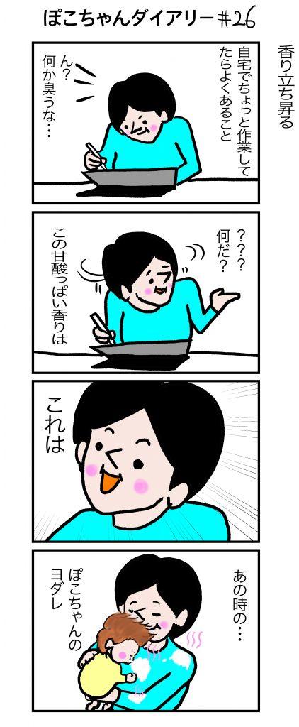 ぽこちゃんダイアリー#26 香り立ち昇る ©Arito Art