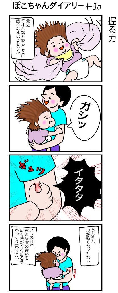 ぽこちゃんダイアリー#30 握る力 ©Arito Art