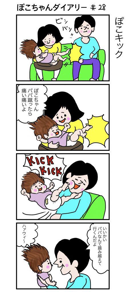 ぽこちゃんダイアリー#28 ぽこキック ©︎AritoArt