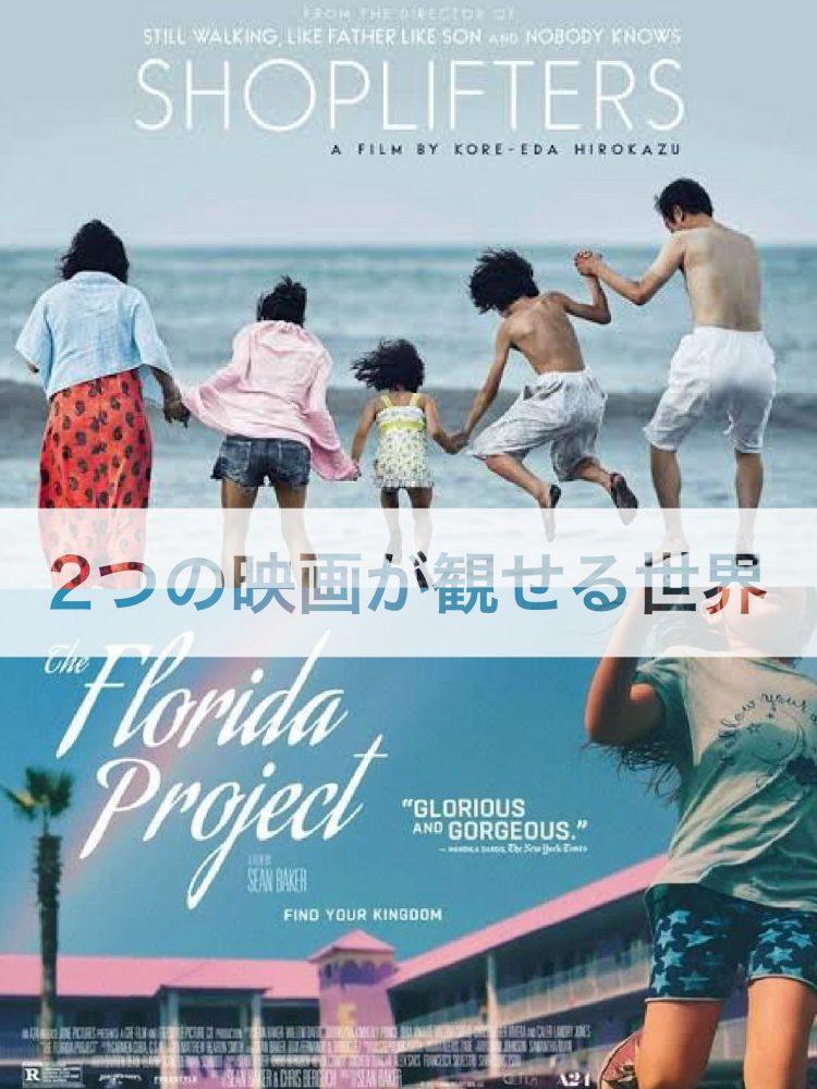 米映画「フロリダ・プロジェクト」と日本映画「万引き家族」から観る世界 part2
