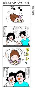 ぽこちゃんダイアリー39